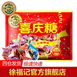 徐福记-3斤喜庆硬糖结婚庆喜糖果大礼包水果汁糖批发散装混合口味