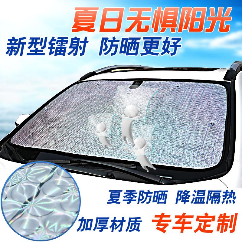 众泰大迈X5汽车遮阳板车窗帘遮阳挡车内遮光布防晒隔热前档太阳挡