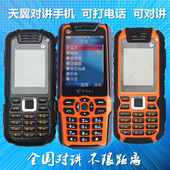 天翼全国对讲机电信V5qchat 插卡对讲手机CDMA天翼对讲机不限距离