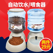Dog and dog water dispenser Pet water dispenser Cat water dispenser hanging Teddy automatic feeder bowl and basin supplies