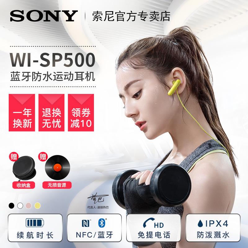 Sony索尼WI-SP500跑步机