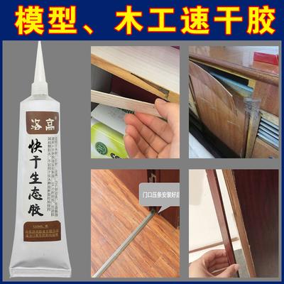 洛高木工胶水强力快干家具万能胶透明防水门框地板扣条瓷砖封边胶