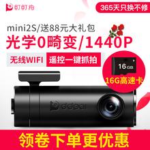 盯盯拍mini2S行车记录仪高清夜视1440P 迷你隐藏无线WiFi智能