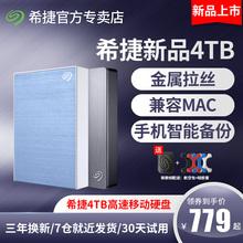 睿品4tb 希捷移动硬盘3.0 希捷新品 usb3.0希捷硬盘4t 高速苹果mac可加密手机移动硬移动盘4b 三期免息