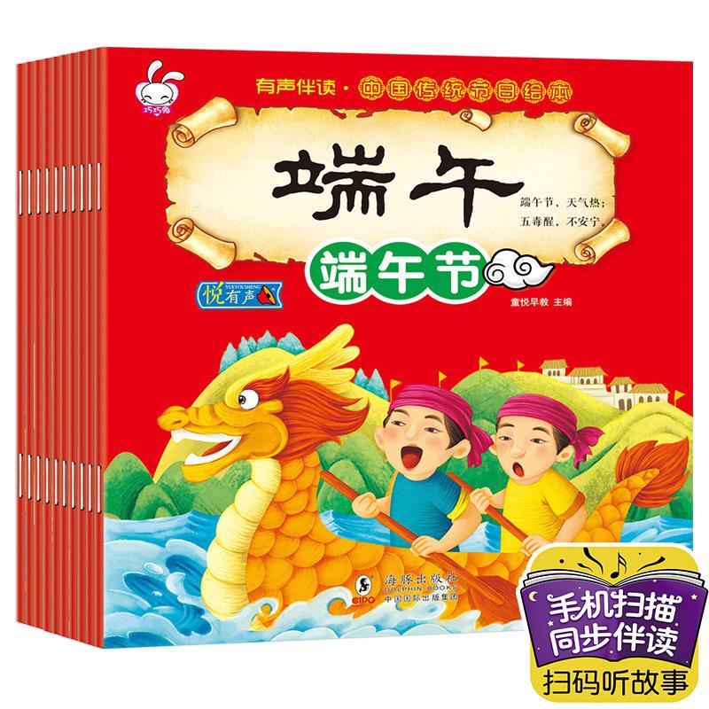 中国传统节日故事绘本全套10册有声注音版 中国记忆节日传说故事书6-12岁这就是中国传统节日图画书节日由来中国传统节日绘本3-6岁1元优惠券