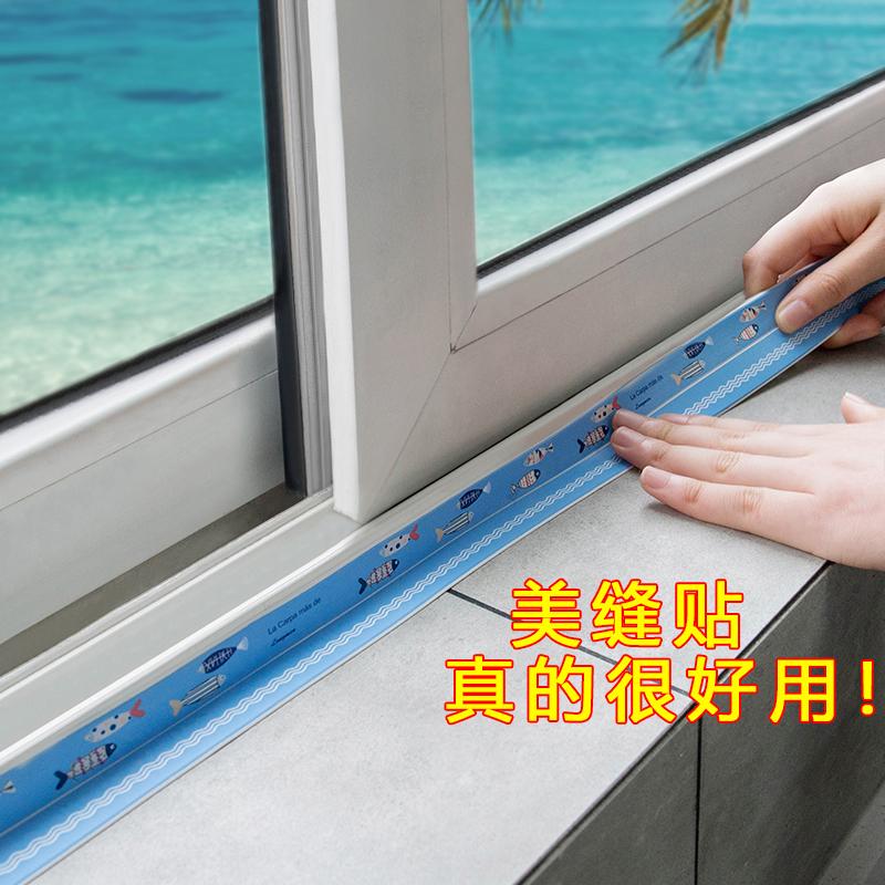 厨房防水防霉胶带水槽门窗缝隙贴美缝贴密封条水槽贴纸马桶底座贴