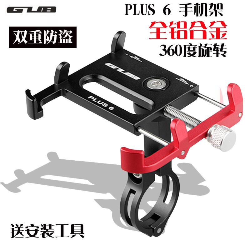 GUBPLUS6滑板车
