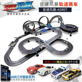 Shake the same Carrera-style Carrera Road track racing speed storm AGM children's toys electric remote control