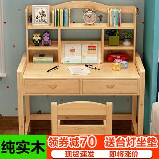松木家用课桌椅 守径童学习桌可升降儿童书桌小学生写字桌椅套装