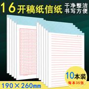 16K开红单线信纸 稿纸 文稿本 信笺本材料纸 作业纸 10本装