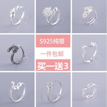 Korean Ring S925 Silver Original Silver Jewelry Sweet and Fresh Individual Index Ring Geometric Opening Ring Female