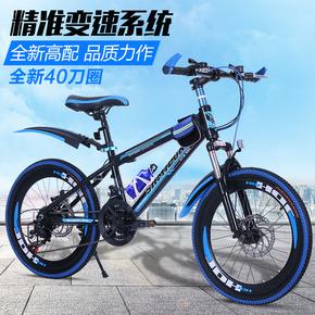 儿童变速自行车20寸22寸24寸学生车山地车男女6-20岁双蝶刹抢购中