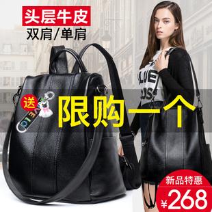 真皮双肩包女2018新款韩版百搭头层牛皮背包软皮女士时尚休闲包包