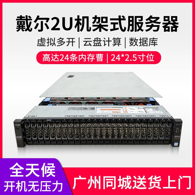 戴尔R730服务器主机2U双路至强56核虚拟化ERP企业数据库电脑