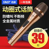 SAST 先科 20有线话筒舞台家用动圈手持麦克风唱歌ktv演出K歌