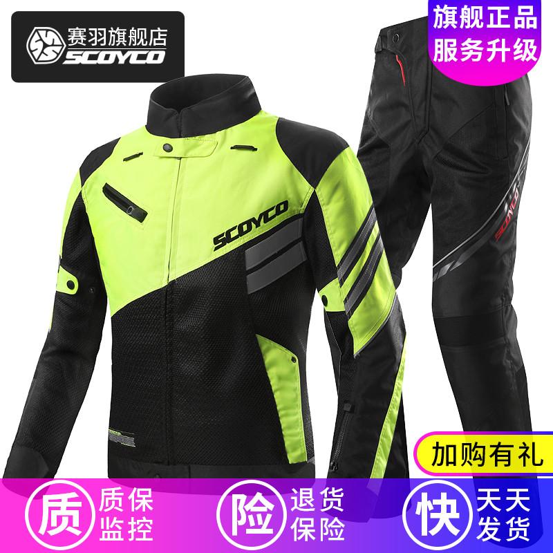 Одежда для мотоциклистов Артикул 36579399436