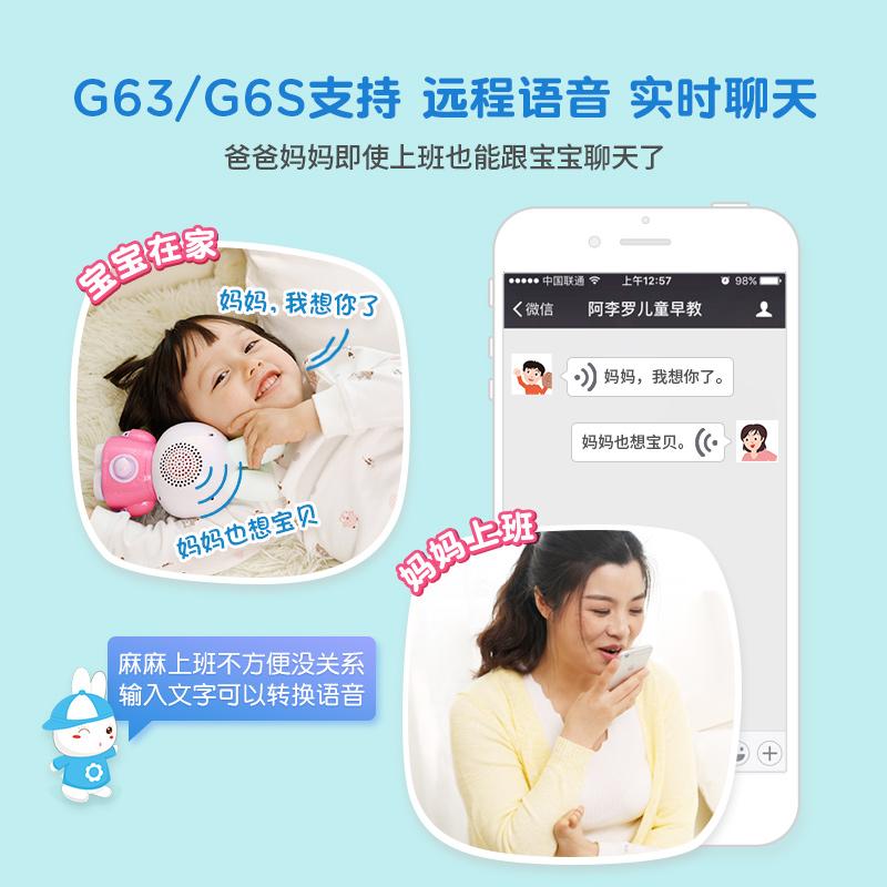 火火兔G6早教机故事机智能WiFi宝宝婴幼儿童玩具MP3可充电下载