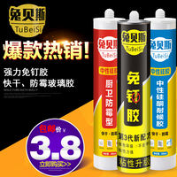 Glass glue waterproof mildew anti-black neutral kitchen and bathroom seal fish tank rubber white transparent silicone weatherproof nail-free glue