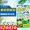 进口婴儿防蚊贴