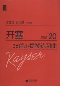 開塞36首小提琴練習曲:作品20(審定版) 暢銷書籍 音樂教材 正版開塞36首小提琴練習曲(作品20審訂版)
