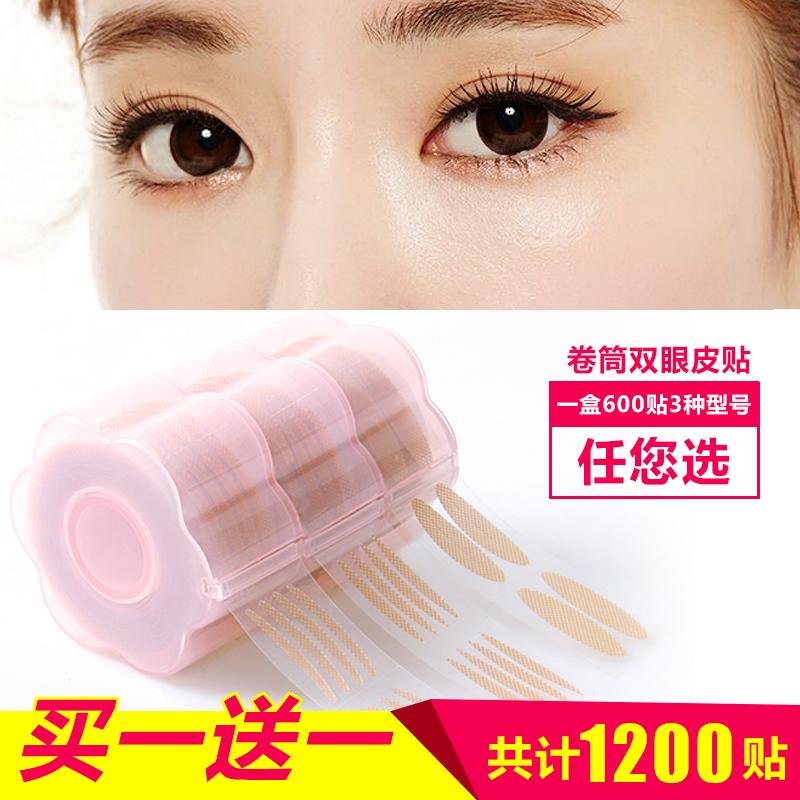 买一送一双眼皮贴蕾丝隐形自然网状初学者防水持久无痕肤色纤维条