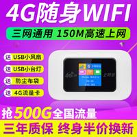 全网通4g无线路由器 移动电信联通直插sim卡三网3g插卡 随身wifi