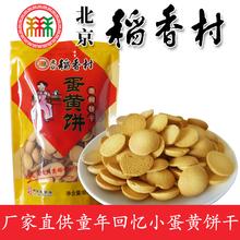 3件 包邮 正宗三禾北京特产稻香村糕点心蛋黄中式饼干80后零食小吃