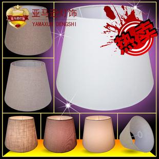 现代简约麻布灯罩 纯白色 亚麻色 咖啡色 配件布艺台灯落地灯灯罩