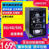 Taiwan Aibao Electronic Moistureproof Box 30/40/50 L SLR Camera Lens Stamp Drying Box Lens Dehumidifier