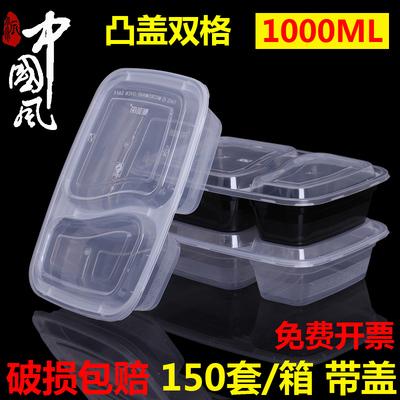 贩美丽 美式双格打包盒 凸盖一次性分格快餐盒 1000ML外卖便当盒