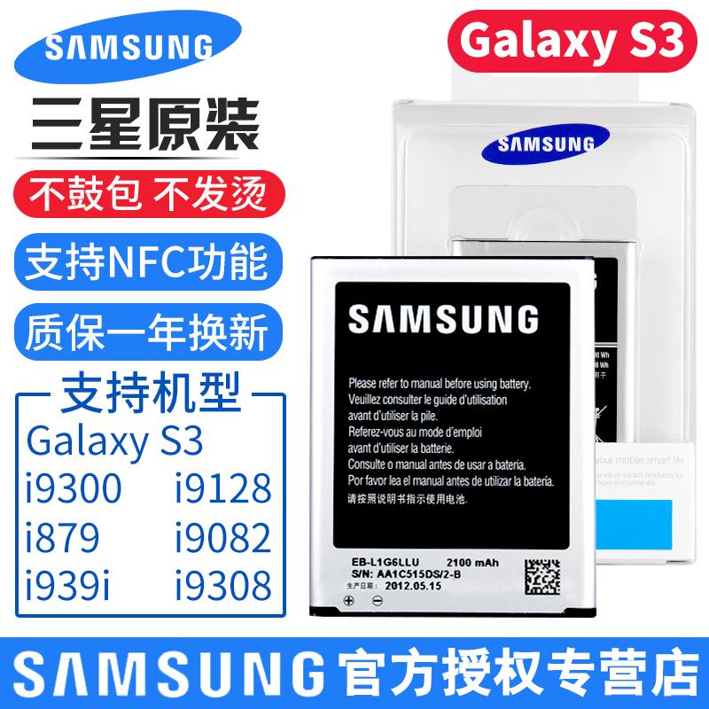 三星gt-i9082i手机电池