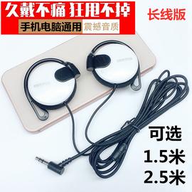 耳机挂耳式长线1.5米 2.5米手机电脑笔记本通用耳挂直播无麦有线图片