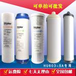 海爾凈水器機HU603-5A/602-4凈軟化濾芯PP棉活性炭超濾膜過濾芯