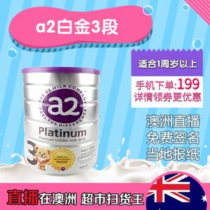 澳洲a2奶粉白金3段进口婴幼儿配方牛奶粉三段900gA2铂金