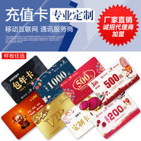 Internet phone recharge card 100 yuan face value network phone card withdrawal card software phone fee display local number