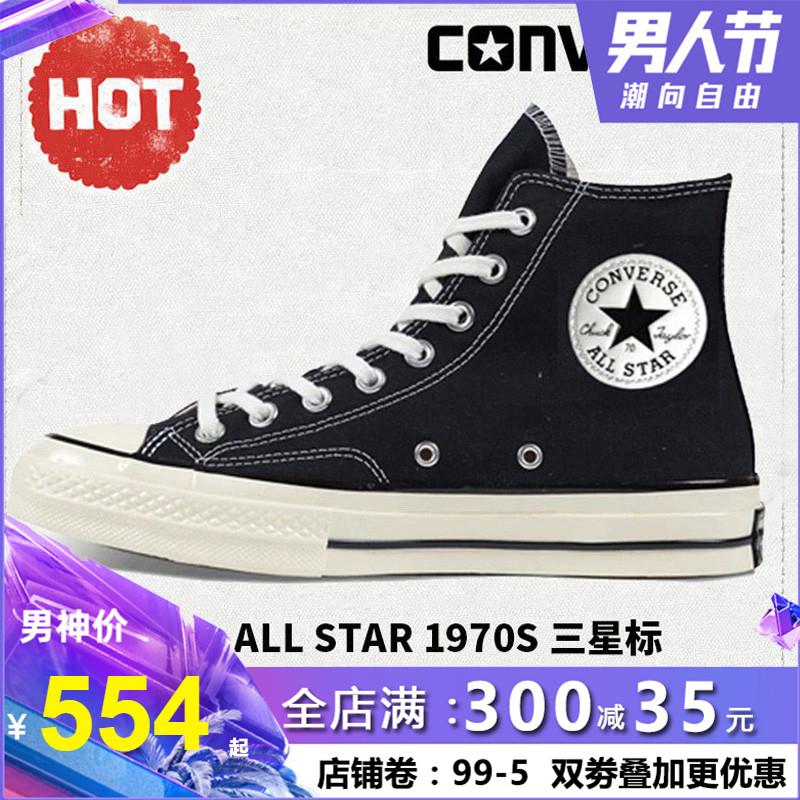 匡威男女鞋1970s三星标黄高黑高162054C黄色高低帮帆布鞋162050C