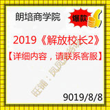 2019 Lumper Business School Emancipation President 2 Full Set