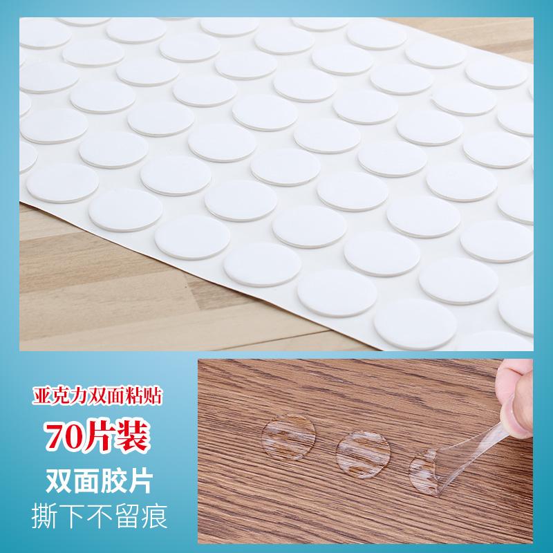 无痕双面胶多用途超粘加厚强力胶片贴70个墙胶防水贴墙小胶片贴