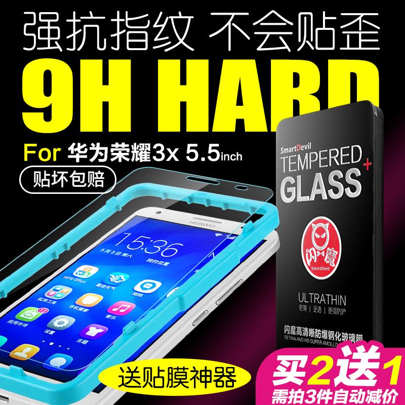 定位器 华为荣耀3x钢化玻璃膜 畅玩版 3xpro手机膜 g750-t01膜