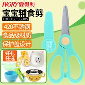 爱得利婴儿辅食剪儿童宝宝手动研磨器餐具不锈钢工具食物面条剪刀