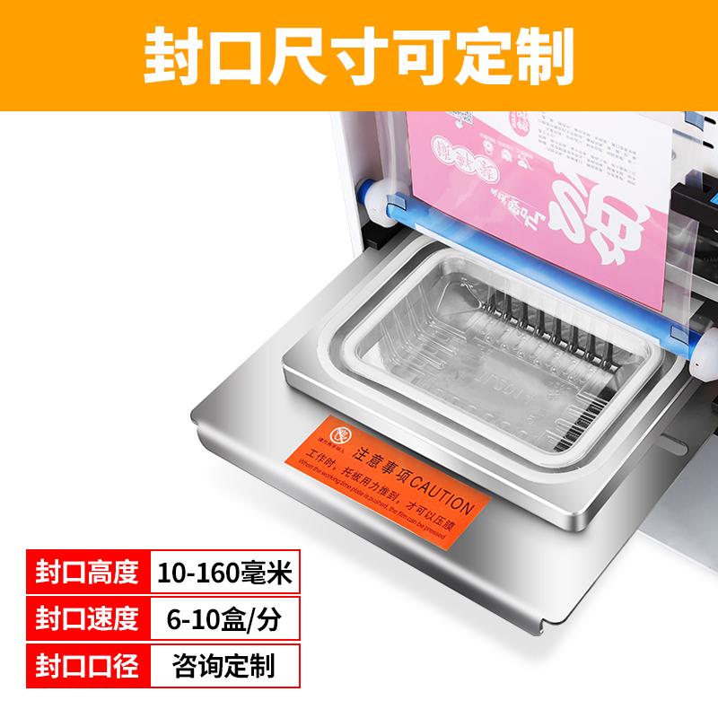 美莱特半自动塑料盒餐盒封口机 封碗机 封盒机 封盖机 餐盒封口机