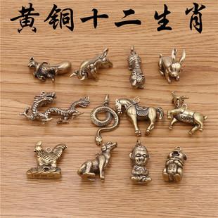 黄铜实心十二生肖钥匙扣挂件纯铜12生肖吊坠挂坠创意生日礼物