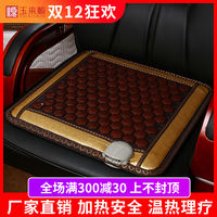 Yulai Shun jade cushion meteorite tourmaline meteorite office heating seat cushion far infrared health care electric chair cushion