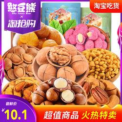 【憨豆熊 夏威夷果大礼包938g】巴旦木坚果仁混合散装零食一整箱
