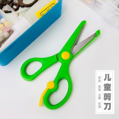 儿童剪刀diy手工小剪刀不伤手轻松裁剪不织布硬纸EVA薄塑料片