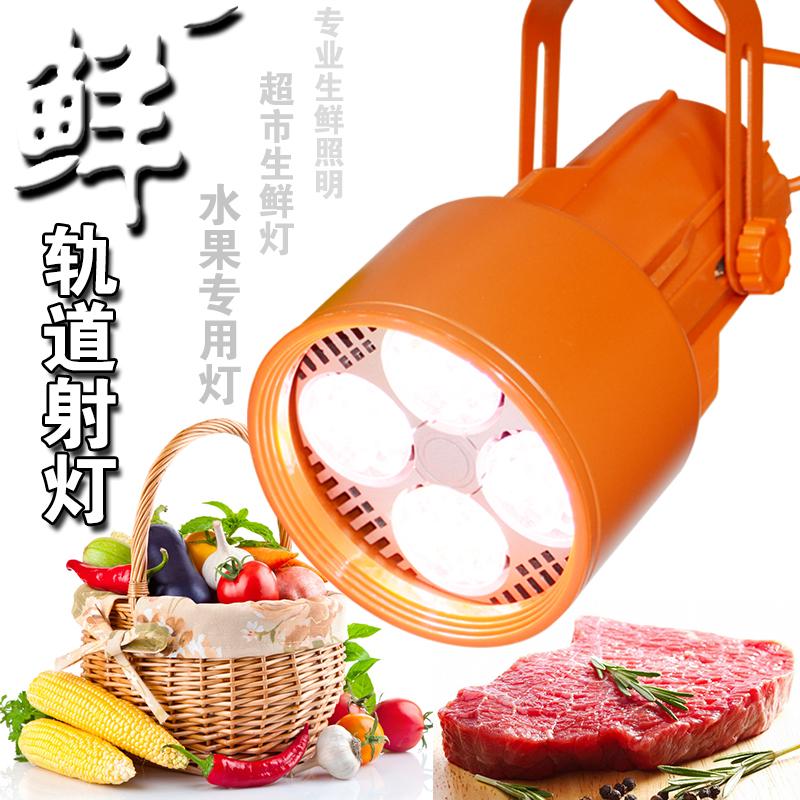 轨道生鲜灯led蔬菜水果灯超市猪肉熟食鲜肉水果店专用灯商场射灯
