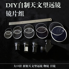 DIY Self-made Astronomical Telescope Large-aperture Refractive Object Glass Lens Making Reflector Eyepieces