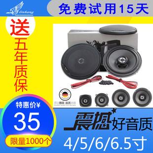 飞声汽车音响喇叭4寸5寸6寸6.5寸同轴改装全频中高音两路扬声器