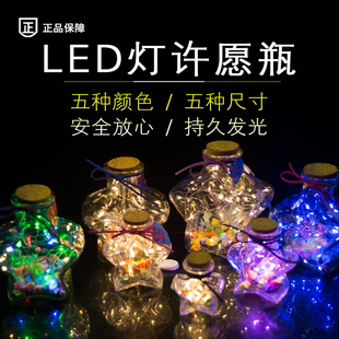 LED灯星星瓶夜光许愿瓶荧光幸运星玻璃发光瓶星星纸管折生日礼物