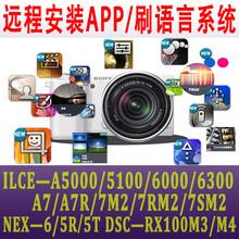 远程刷中文改语言索尼a5100 a7R尼康佳能相机刷机6D80D 5d4 a6000